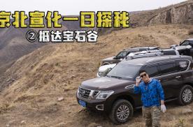 京北单日越野!轻松抵达宝石谷!