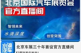 北京车展三十年首设官方直播间,E2展馆等你而来!
