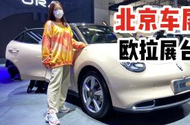 2020北京车展|实拍欧拉好猫,似保时捷,预售价10.5万起