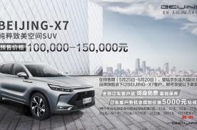BEIJING-X7正式开启预售预售价10万元 揭秘诞生之路