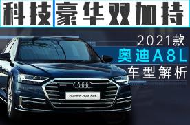 【购车300秒】科技豪华双加持 2021款奥迪A8L车型解析