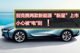 """车评60秒:别克携两款新能源""""新星""""上市,小心被电到!"""