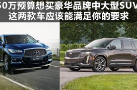 50万元预算想买豪华品牌中大型SUV,这两款车应该能满足你的
