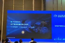 """e-POWER"":日产电动化的弯道超车"