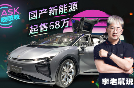 二手宝藏MPV仅需4万多,起售价68万的高合有什么黑科技?