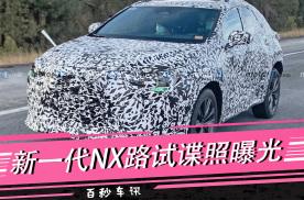 【百秒车讯】新一代NX路试谍照曝光 有望2021年发布
