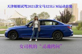 天津姐姐试驾2021款宝马325Li M运动顶配选装