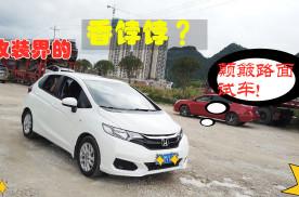 新车8万多!7.4万买18年本田飞度,究竟是保值还是买亏了?
