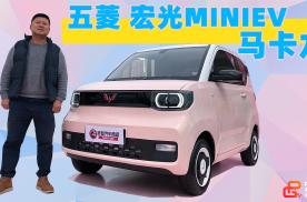 《胖哥试车》五菱 宏光MINIEV马卡龙上市发布