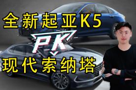 对比选车!起亚K5和现代索纳塔怎么选?