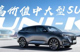 堪称中大型SUV的价值之选,UNI-K凭什么?