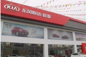 车界锐评:删稿,能否提高东风悦达起亚李峰的经销商满意度?