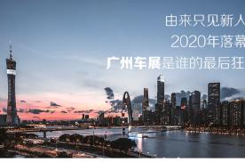 由来只见新人笑 2020落幕前 广州车展是谁的最后狂欢?