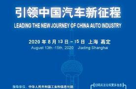 """""""2020中国汽车论坛""""将在上海隆重召开"""