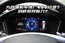 48V轻混系统到底有何魔力?为什么日系和韩系车不买账?涨知识