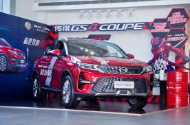 传祺GS4 COUPE已上市 售价13.68-14.68万元