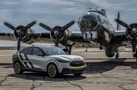 纪念二战女英雄,拍卖筹款仅此一台,福特Mach-E推特别版