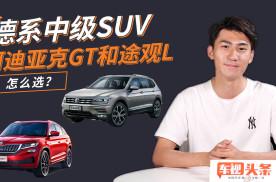 20万左右买德系中级SUV,柯迪亚克GT和途观L,怎么选?