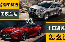 想买丰田神车  凯美瑞和汉兰达如何选择?轿车SUV纠结就看这
