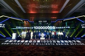 """第1000万台发动机下线 长城汽车蜂巢动力引领""""千万""""时代"""