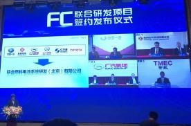 """出资65%、加速氢能布局,丰田准备在中国""""大干一场""""?"""
