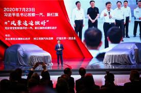 中国一汽红旗品牌媒体发布会盛大启幕