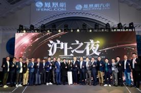 """逐鹿上海滩""""2020中国汽车年度颁奖典礼""""举行 看谁是赢家?"""