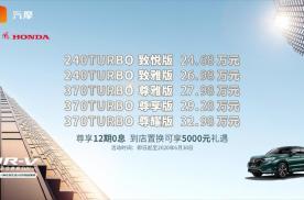 配置新升级 售价24.68万元起 全新UR-V上市