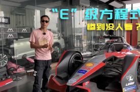 袁启聪分享电动方程式,这项运动应该被更多人熟知