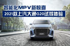 智能化MPV新惊喜,2021款上汽大通G20试驾体验