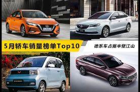 5月轿车销量榜TOP10 德系车占据半壁江山 五菱神车依旧上榜
