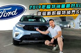 2019年福特销量最好SUV有何产品力?体验新款福特领界S