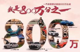 """""""音为有你 共奏幸福""""主题活动开幕 庆祝一汽丰田800万达成"""