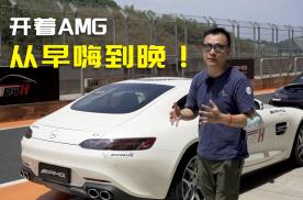 曾颖卓试驾奔驰AMG GT系列,它承包了我一天的开心