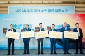"""五大支持 东风雪铁龙2021同经销商一起""""牛""""转乾坤"""