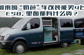 """蔚来的""""奶爸""""车改装能买4台ES8,里面都有什么货?"""