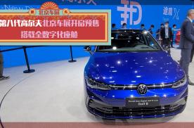 【GO车扫一扫】八代高尔夫北京车展开启预售 搭载全数字化座舱