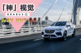中国战士!WEY VV7 GT brabus|automot
