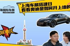上海车展搭建日 带你看看奥迪是如何开上墙的
