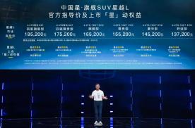 对话李书福:星越L的新价值在哪里?