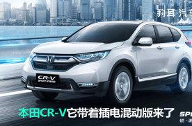 本田CR-V它带着插电混动版来了,你还会买单吗?