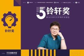 北京奔驰副总裁穆稳:铃轩奖,打造汽车零部件产业奥斯卡
