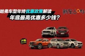 哈弗车型年终优惠政策解读!年底最高优惠多少钱?