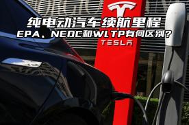 纯电动汽车续航里程,EPA,NEDC和WLTP谁更靠谱