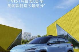 自动泊车哪家强?小鹏G3荣获i-VISTA测试最高分