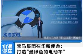 """宝马集团在华新使命:打造""""最绿色的电动车"""""""