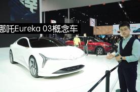 《2020北京车展03》哪吒Eureka03,续航800km