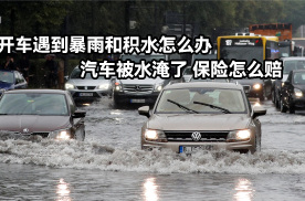 暴雨行车切记别这么干!汽车被水淹了保险怎么赔?