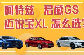 20万左右运动家轿,新阿特兹、君威GS还是迈锐宝XL选哪个?