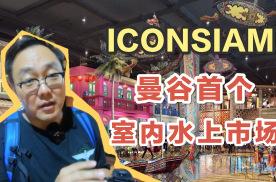 曼谷商场太疯狂,ICONSIAM居然把水上市场搬进屋